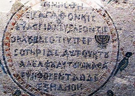 La prima Menorah ritrovata dagli archeologi (Israell Museum, Gerusalemme)