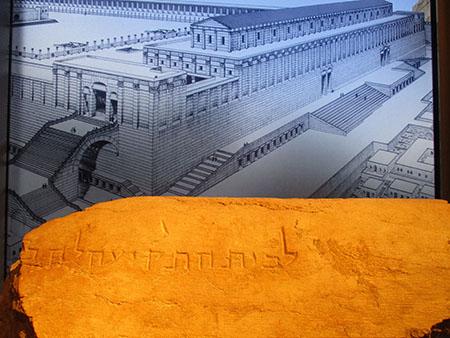 Gerusalemme, Israel Museum, il Tempio
