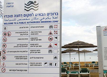 Balneazione nel Mar Morto: fare attenzione (e regole da seguire....)